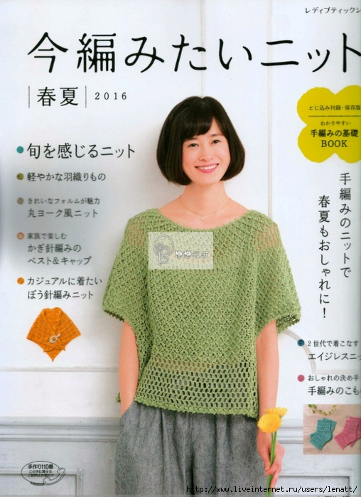 Японское вязание в дневниках liveinternet