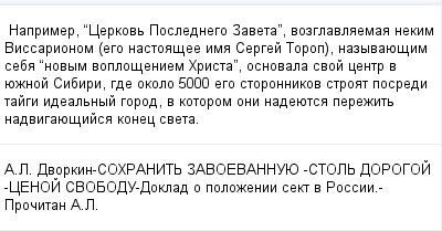 mail_99934388_Naprimer-_Cerkov-Poslednego-Zaveta_-vozglavlaemaa-nekim-Vissarionom-ego-nastoasee-ima-Sergej-Torop-nazyvauesim-seba-_novym-voploseniem-Hrista_-osnovala-svoj-centr-v-ueznoj-Sibiri-gde-ok (400x209, 10Kb)
