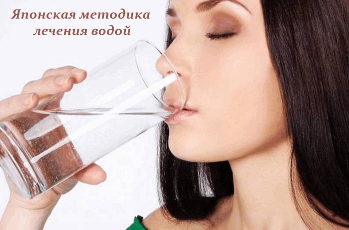 2749438_Yaponskaya_metodika_lecheniya_vodoi (700x460, 350Kb)