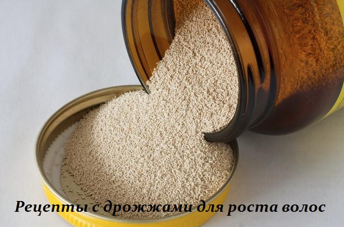 2749438_Recepti_s_drojjami_dlya_rosta_volos (700x461, 526Kb)