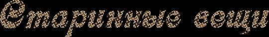 4maf.ru_pisec_2016.09.09_21-33-41_57d2ff2768f70 (541x76, 16Kb)
