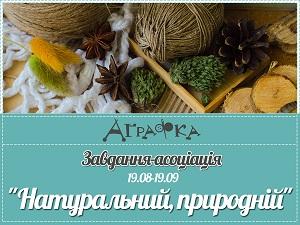 blog.agrafka.com_.ua-банер-Завдання-асоціація-Натуральний-природній (300x225, 49Kb)
