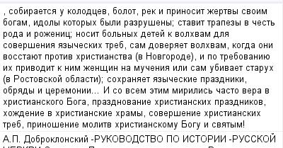 mail_100229559_-sobiraetsa-u-kolodcev-bolot-rek-i-prinosit-zertvy-svoim-bogam-idoly-kotoryh-byli-razruseny_-stavit-trapezy-v-cest-roda-i-rozenic_-nosit-bolnyh-detej-k-volhvam-dla-soversenia-azyceskih- (400x209, 13Kb)
