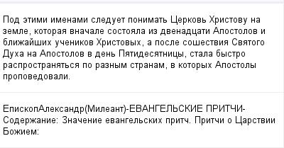 mail_100229745_Pod-etimi-imenami-sleduet-ponimat-Cerkov-Hristovu-na-zemle-kotoraa-vnacale-sostoala-iz-dvenadcati-Apostolov-i-blizajsih-ucenikov-Hristovyh-a-posle-sosestvia-Svatogo-Duha-na-Apostolov-v- (400x209, 10Kb)