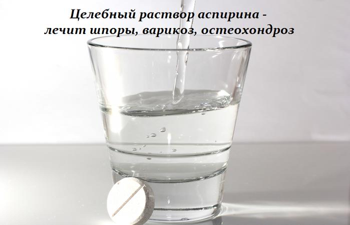 2749438_Celebnii_rastvor_aspirina__lechit_shpori_varikoz_osteohondroz (700x450, 284Kb)