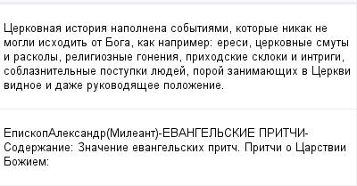 mail_100237742_Cerkovnaa-istoria-napolnena-sobytiami-kotorye-nikak-ne-mogli-ishodit-ot-Boga-kak-naprimer_-eresi-cerkovnye-smuty-i-raskoly-religioznye-gonenia-prihodskie-skloki-i-intrigi-soblaznitelnye (400x209, 9Kb)