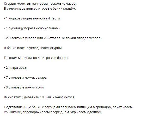 5996702_Marinovannie_ogyrchiki (541x451, 40Kb)