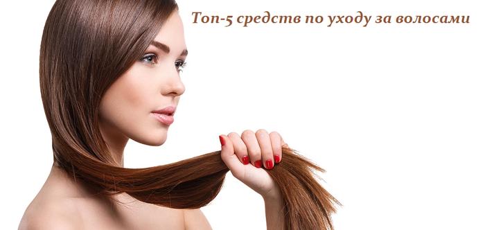 2749438_Top5_sredstv_po_yhody_za_volosami (700x332, 181Kb)