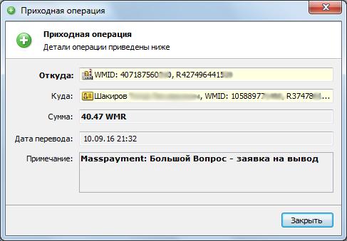 БольшойВОпрос платит/2493280_40_47 (487x339, 35Kb)