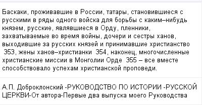 mail_100248273_Baskaki-prozivavsie-v-Rossii-tatary-stanovivsiesa-s-russkimi-v-rady-odnogo-vojska-dla-borby-s-kakim_nibud-knazem-russkie-avlavsiesa-v-Ordu-plenniki-zahvatyvaemye-vo-vrema-vojny-doceri-i (400x209, 12Kb)