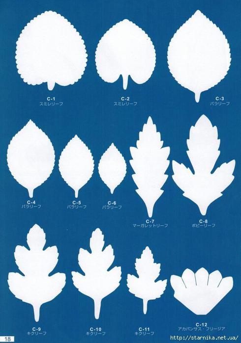 скачать шаблоны для цветов из фоамирана - фото 6