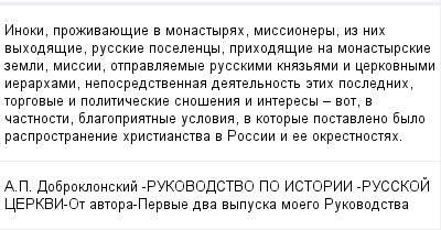 mail_100252179_Inoki-prozivauesie-v-monastyrah-missionery-iz-nih-vyhodasie-russkie-poselency-prihodasie-na-monastyrskie-zemli-missii-otpravlaemye-russkimi-knazami-i-cerkovnymi-ierarhami-neposredstvenn (400x209, 10Kb)