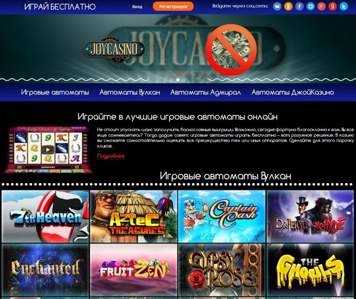играть бесплатно в автоматы, джой казино играть бесплатно, /4682845_Bezimyannii1 (700x588, 321Kb)