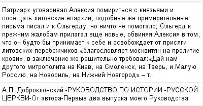 mail_100266909_Patriarh-ugovarival-Aleksia-pomiritsa-s-knazami-i-posesat-litovskie-eparhii-podobnye-ze-primiritelnye-pisma-pisal-i-k-Olgerdu_-no-nicto-ne-pomogalo_-Olgerd-k-preznim-zalobam-prilagal-es (400x209, 13Kb)