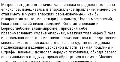 mail_100269942_Mitropolit-daze-ogranicil-kanoniceski-opredelennye-prava-episkopov-vmesivaas-v-eparhialnoe-pravlenie_-imenno-on-stal-imet-v-cuzih-eparhiah-svoi_izvecnye_-kak-by-stavropigialnye-monastyr (400x209, 12Kb)