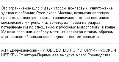 mail_100270526_Eto-ogranicenie-slo-s-dvuh-storon_-vo_pervyh-unictozenie-udelov-i-sobranie-Rusi-okolo-Moskvy-vozvysiv-svetskuue-pravitelstvennuue-vlast-v-zavisimost-ot-nee-postavilo-moskovskogo-mitropo (400x209, 11Kb)