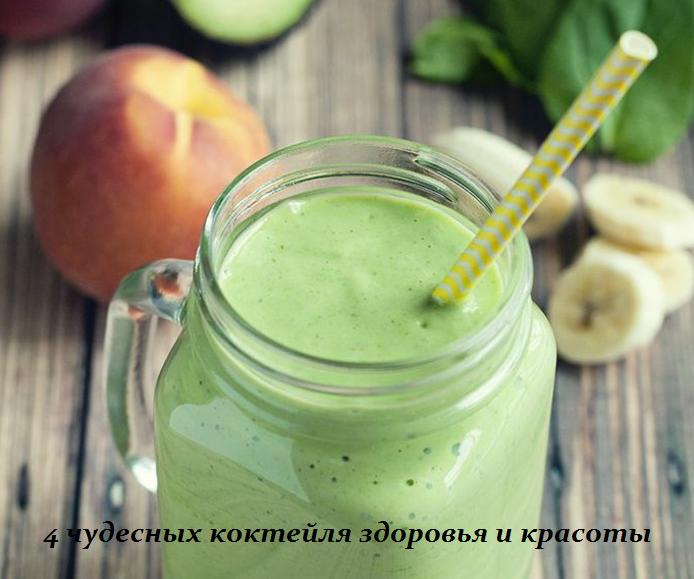 2749438_4_chydesnih_kokteilya_zdorovya_i_krasoti (694x579, 544Kb)