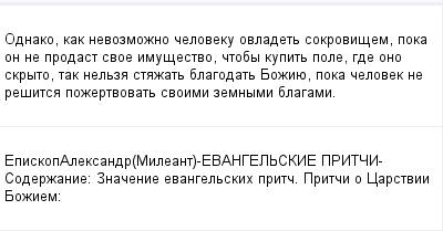 mail_100282469_Odnako-kak-nevozmozno-celoveku-ovladet-sokrovisem-poka-on-ne-prodast-svoe-imusestvo-ctoby-kupit-pole-gde-ono-skryto-tak-nelza-stazat-blagodat-Boziue-poka-celovek-ne-resitsa-pozertvovat- (400x209, 8Kb)