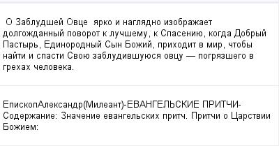 mail_100310717_O-Zabludsej-Ovce------arko-i-nagladno-izobrazaet-dolgozdannyj-povorot-k-lucsemu-k-Spaseniue-kogda-Dobryj-Pastyr-Edinorodnyj-Syn-Bozij-prihodit-v-mir-ctoby-najti-i-spasti-Svoue-zabludivs (400x209, 9Kb)