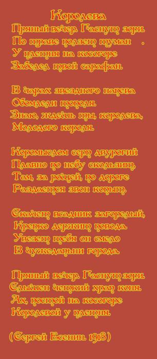 ������� (306x700, 182Kb)
