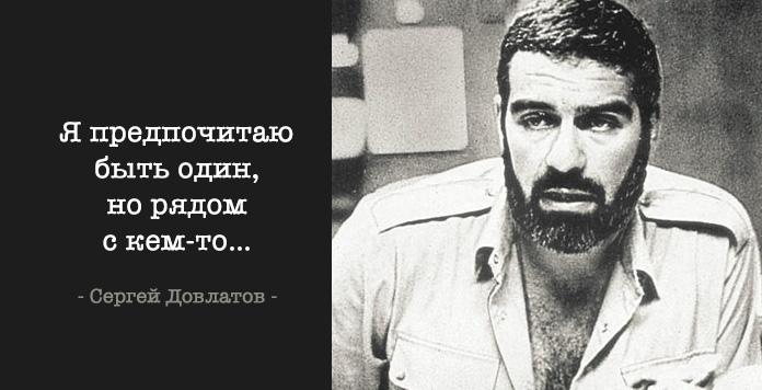 dovlatov2 (696x356, 77Kb)