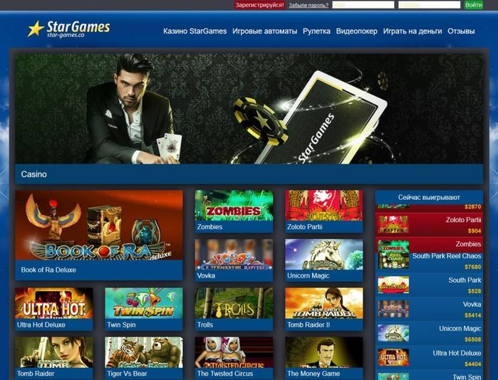 играть в онлайн казино СтарГеймс, онлайн казино, Казино StarGames, /4682845_Bezimyanniichvrik (700x534, 298Kb)