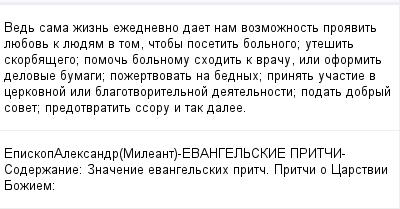mail_100341375_Ved-sama-zizn-ezednevno-daet-nam-vozmoznost-proavit-luebov-k-luedam-v-tom-ctoby-posetit-bolnogo_-utesit-skorbasego_-pomoc-bolnomu-shodit-k-vracu-ili-oformit-delovye-bumagi_-pozertvovat- (400x209, 10Kb)