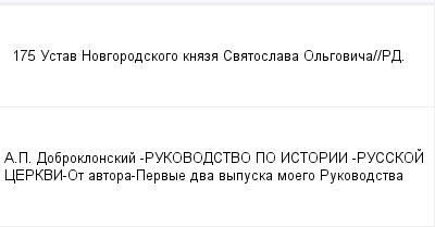 mail_100341783_175-Ustav-Novgorodskogo-knaza-Svatoslava-Olgovica_RD. (400x209, 6Kb)