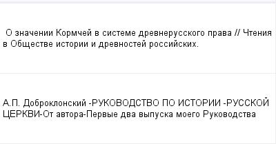 mail_100349813_O-znacenii-Kormcej-v-sisteme-drevnerusskogo-prava-_-Ctenia-v-Obsestve-istorii-i-drevnostej-rossijskih. (400x209, 6Kb)