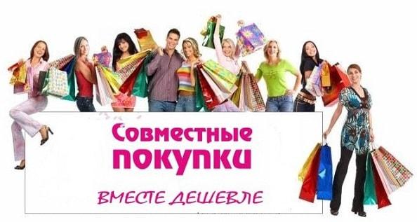 Сервис совместных покупок ДелаемПокупки.ру (594x317, 153Kb)
