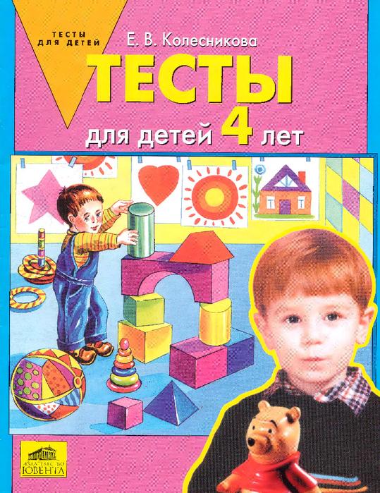 Колесникова Е.В. - Тесты для детей 4 лет (Тесты для детей) - 2001_1 (539x700, 641Kb)