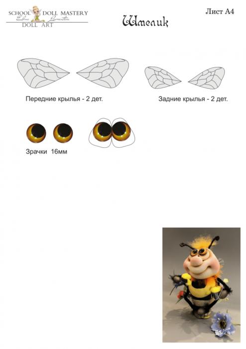 3857866_Slaid9_shablon (494x700, 204Kb)