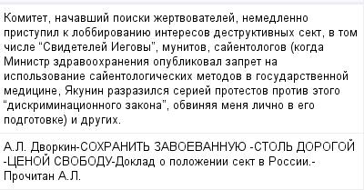 mail_99945353_Komitet-nacavsij-poiski-zertvovatelej-nemedlenno-pristupil-k-lobbirovaniue-interesov-destruktivnyh-sekt-v-tom-cisle-_Svidetelej-Iegovy_-munitov-sajentologov-kogda-Ministr-zdravoohraneni (400x209, 12Kb)