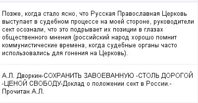 mail_99945690_Pozze-kogda-stalo-asno-cto-Russkaa-Pravoslavnaa-Cerkov-vystupaet-v-sudebnom-processe-na-moej-storone-rukovoditeli-sekt-osoznali-cto-eto-podryvaet-ih-pozicii-v-glazah-obsestvennogo-mneni (400x209, 10Kb)