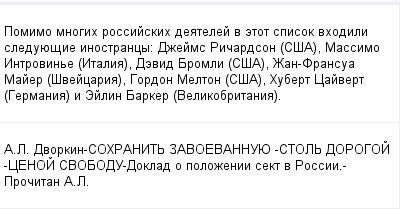mail_99945716_Pomimo-mnogih-rossijskih-deatelej-v-etot-spisok-vhodili-sleduuesie-inostrancy_-Dzejms-Ricardson-SSA-Massimo-Introvine-Italia-Devid-Bromli-SSA-Zan-Fransua-Majer-Svejcaria-Gordon-Melton-S (400x209, 11Kb)