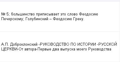 mail_100352016_-5_-bolsinstvo-pripisyvaet-eto-slovo-Feodosiue-Pecerskomu_-Golubinskij-_-Feodosiue-Greku. (400x209, 6Kb)
