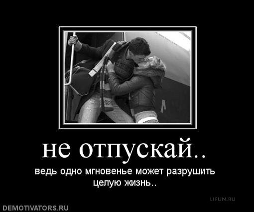 1469548_demotivatoryproljubov_1254_s__57_1_ (510x425, 31Kb)