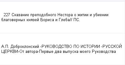 mail_100358742_227-Skazanie-prepodobnogo-Nestora-o-zitii-i-ubienii-blagovernyh-knazej-Borisa-i-Gleba_-PS. (400x209, 7Kb)