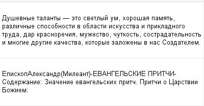 mail_100360193_Dusevnye-talanty-_-eto-svetlyj-um-horosaa-pamat-razlicnye-sposobnosti-v-oblasti-iskusstva-i-prikladnogo-truda-dar-krasnorecia-muzestvo-cutkost-sostradatelnost-i-mnogie-drugie-kacestva-k (400x209, 8Kb)