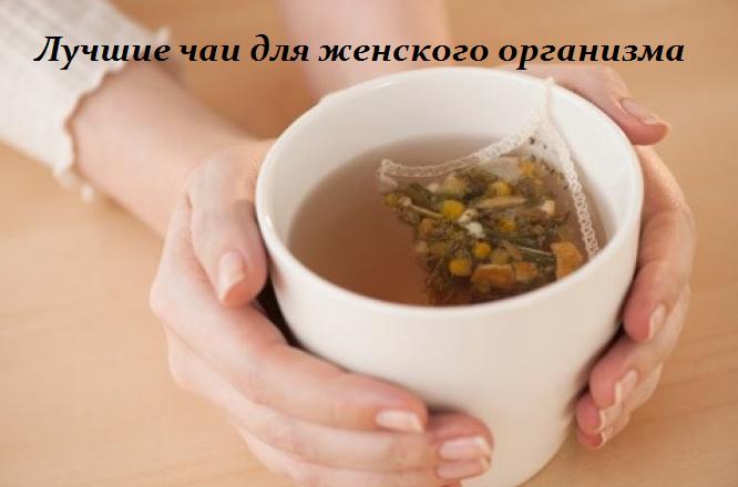 2749438_Lychshie_chai_dlya_jenskogo_organizma (666x440, 292Kb)