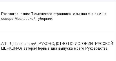 mail_100361020_Razglagolstvie-Tuemenskogo-strannika_-slysal-a-i-sam-na-severe-Moskovskoj-gubernii. (400x209, 6Kb)