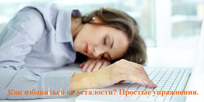"""alt=""""Как избавиться от усталости? Простые упражнения.""""/2835299__1_ (700x351, 356Kb)"""