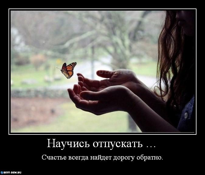 6069232_elena_bakurova_otpusti_menja (674x578, 77Kb)