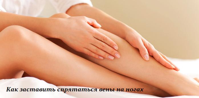 2749438_Kak_zastavit_spryatatsya_veni_na_nogah (700x344, 237Kb)
