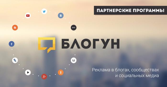 blogun (700x365, 170Kb)