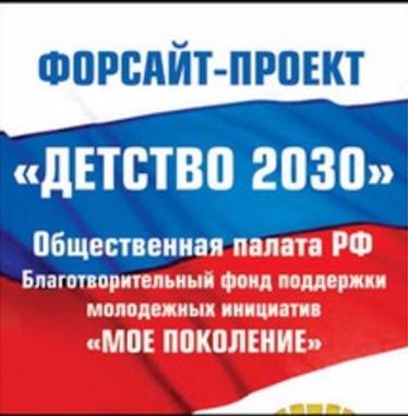 плакат-2030 (374x382, 142Kb)
