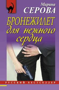 4844560_bronezhiletdlya (200x308, 13Kb)