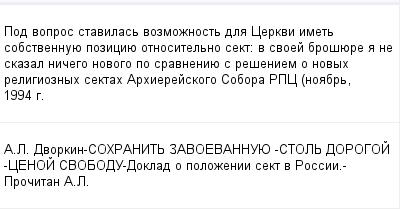 mail_99946360_Pod-vopros-stavilas-vozmoznost-dla-Cerkvi-imet-sobstvennuue-poziciue-otnositelno-sekt_-v-svoej-brosuere-a-ne-skazal-nicego-novogo-po-sravneniue-s-reseniem-o-novyh-religioznyh-sektah-Arh (400x209, 9Kb)