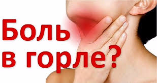 Боль в горле (309x163, 45Kb)