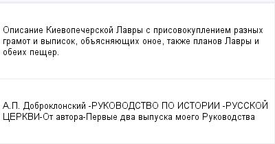 mail_100364636_Opisanie-Kievopecerskoj-Lavry-s-prisovokupleniem-raznyh-gramot-i-vypisok-obasnauesih-onoe-takze-planov-Lavry-i-obeih-peser. (400x209, 7Kb)